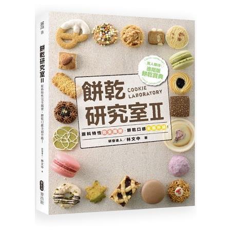 餅乾研究室2:原料特性完全揭密,餅乾口感全面升級!