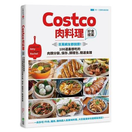 Costco肉料理好食提案:百萬網友部D﹉g!100道最想吃的肉類分裝、保存、調理包、精選食譜【附一次購
