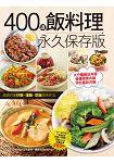 400道飯料理永久保存版