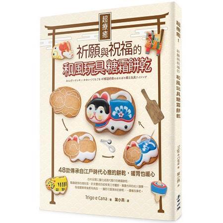超療癒 祈願與祝福的和風玩具糖霜餅乾:48款傳承自江戶時代心意的餅乾-暖胃也暖心