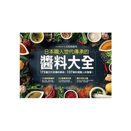 日本職人世代傳承的醬料大全:175種代代流傳的美味-107道料理職人的智慧!