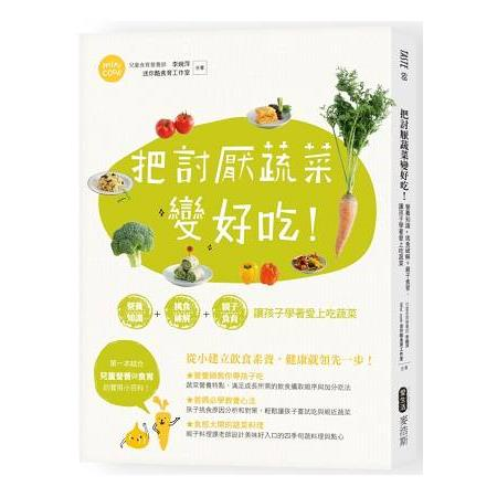把討厭蔬菜變好吃!:營養知識+挑食破解+親子食育 讓孩子學著愛上吃蔬菜