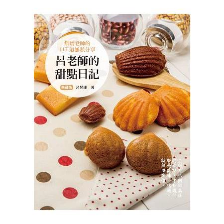 呂老師的甜點日記:典藏版(第四版)