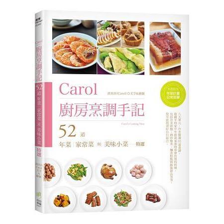 預購(106/01/06出貨)Carol廚房烹調手記:52道年菜、家常菜與美味小菜特選