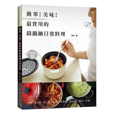 簡單!美味!最 的鑄鐵鍋日常料理:家有鑄鐵鍋必學!享受熱騰騰、營養不流失、上桌有面子的家常