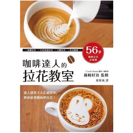 咖啡達人的拉花教室:56堂咖啡拉花必修課