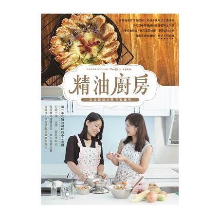 精油廚房—煮出健康天然芳香滋味