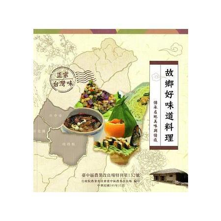故鄉好味道料理:傳承在地美味與情感:正宗台灣味