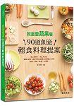 就是要蔬果餐!90道創意輕食料理提案
