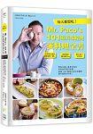 每天都想吃!Mr. Paco,s  101道美味經典蛋料理全書:廚房裡必備的超級食物「蛋」×廚房裡的魔法師Paco