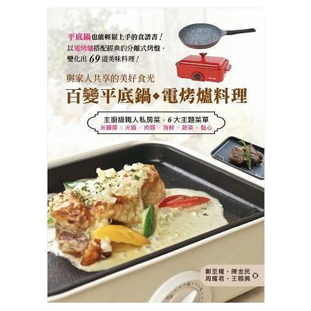 百變平底鍋、電烤爐料理