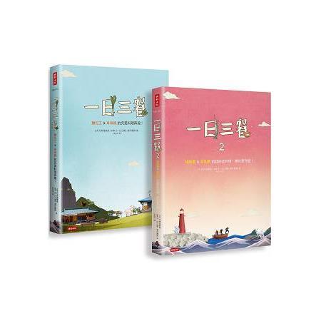 一日三餐【1+2套書】:韓綜食譜全收錄(送COOKING TIP可愛塗鴉筆記本)