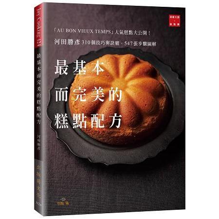 河田勝彥最基本而完美的糕點配方:310個技巧與訣竅,547張步驟圖解,「AU BON VIEUX TEMPS」人氣