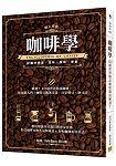 咖啡學:122種世界精品咖啡徹底解說