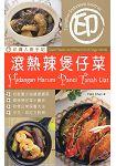 印傭入廚手記:滾熱辣煲仔菜(中印對照)