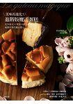美味再進化!進階版魔法蛋糕 更多層次×豐富口感×甜鹹皆宜,風靡世界的魔幻點心