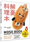 解憂料理本 MOSO BOOK:跟著料理超紓壓,走進天馬行空的妄想世界