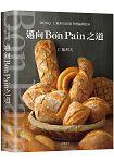邁向Bon Pain好麵包之道:日本麵包之神-仁瓶利夫的思考理論與追求