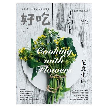 好吃27:Cooking with Flowers!花食