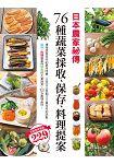 日本農家祕傳 76種蔬菜採收、保存、料理提案