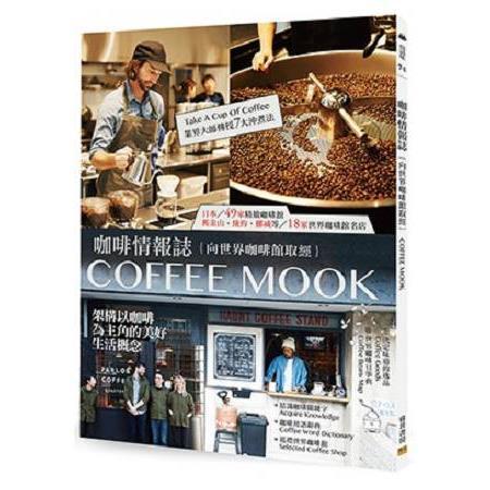 咖啡情報誌:向世界咖啡館取經