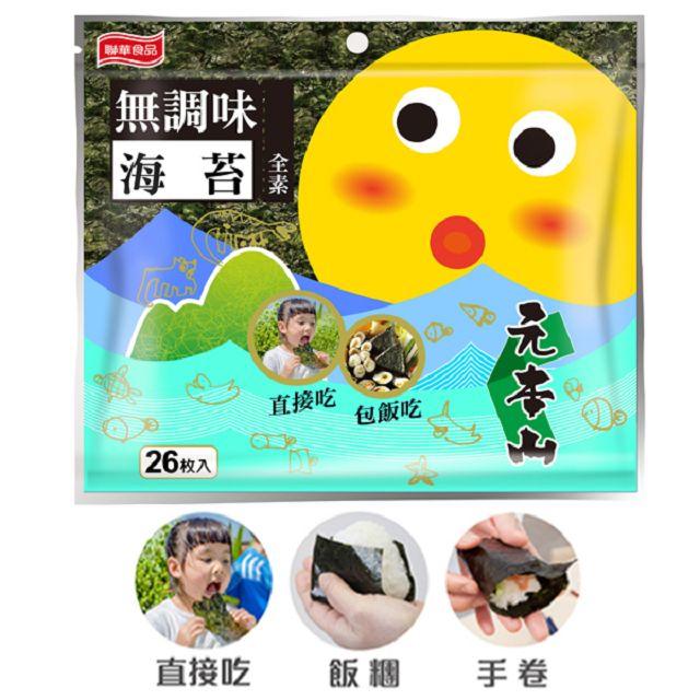 元本山無調味對切海苔26枚拉鏈袋