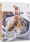 做粄粿:回味傳統炊蒸米食,新舊做法全部收錄