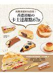 香濃滑順卡士達甜點67款:用萬用餡料玩烘焙!