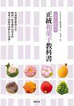 在家也能做的正統和果子教科書