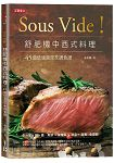Sous Vide!舒肥機中西式料理 - 45道低溫真空烹調食譜