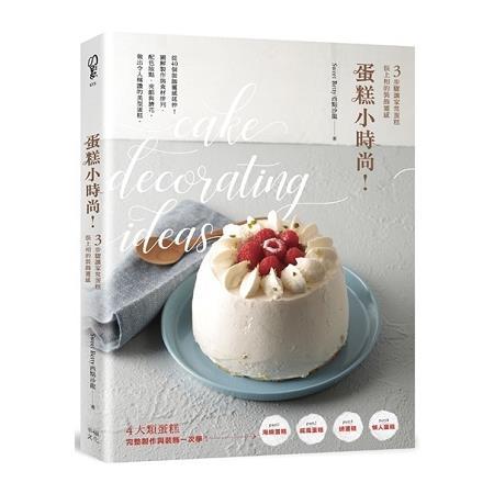 蛋糕小时尚!3步骤让家常蛋糕很上相的装饰灵感