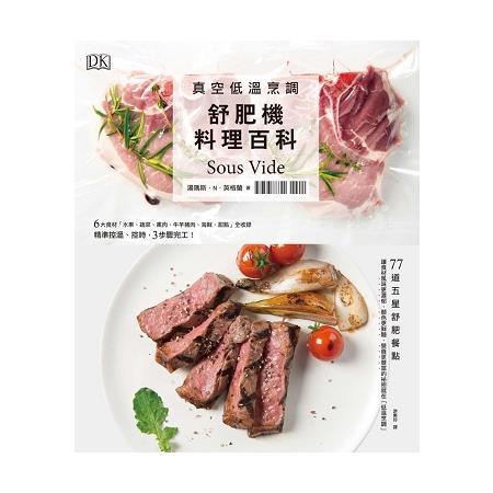 Sous Vide真空低溫烹調 舒肥機料理百科