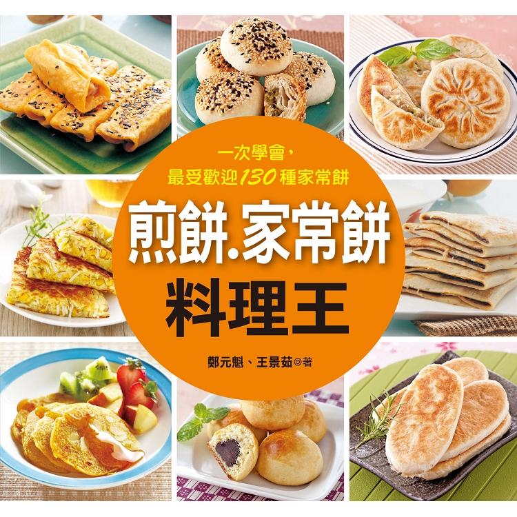 煎饼.家常饼料理王