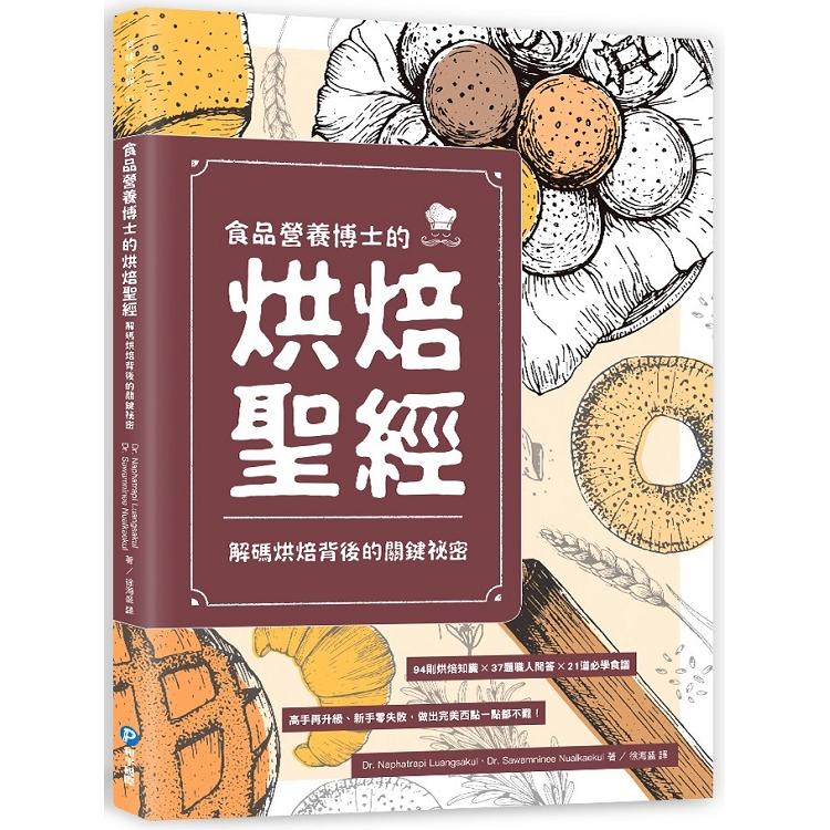 食品營養博士的烘焙聖經