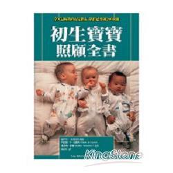 初生寶寶照顧全書