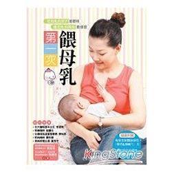 第一次餵母乳