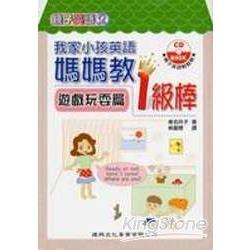 我家小孩英語媽媽教1級棒:遊戲玩耍篇(附CD)