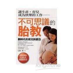 不可思議的胎教