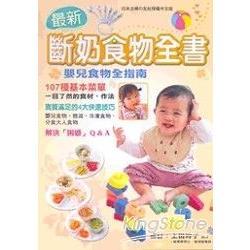 最新斷奶食物全書