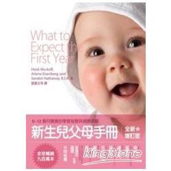 新生兒父母手冊0 ~ 12個月寶寶的學習發展與健康照顧
