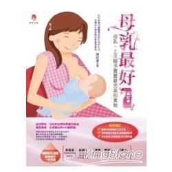 母乳最好增訂版