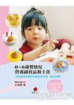 0~6歲嬰幼兒營養副食品和主食