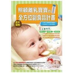 照顧離乳寶寶的全方位副食品計畫(全彩)