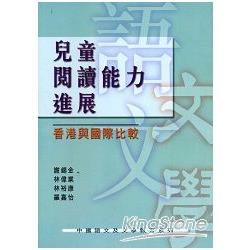 兒童閱讀能力進展 : 香港與國際比較 /