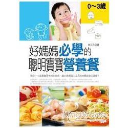 好媽媽必學的聰明寶寶營養餐:0~3歲