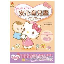 Hello kitty安心育兒書:照顧0-1歲寶寶食、衣、住、行、育樂輕鬆學