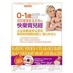0-1歲成就寶寶黃金未來的快樂育兒經