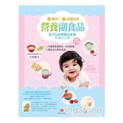 4個月~2歲嬰幼兒營養副食品(超值育兒版):全方位的寶寶飲食書和育兒心得