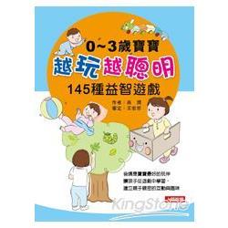 0-3歲寶寶越玩越聰明145種益智遊戲