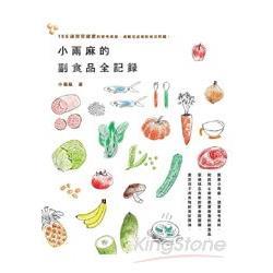 小雨麻的副食品全記錄(舊版)